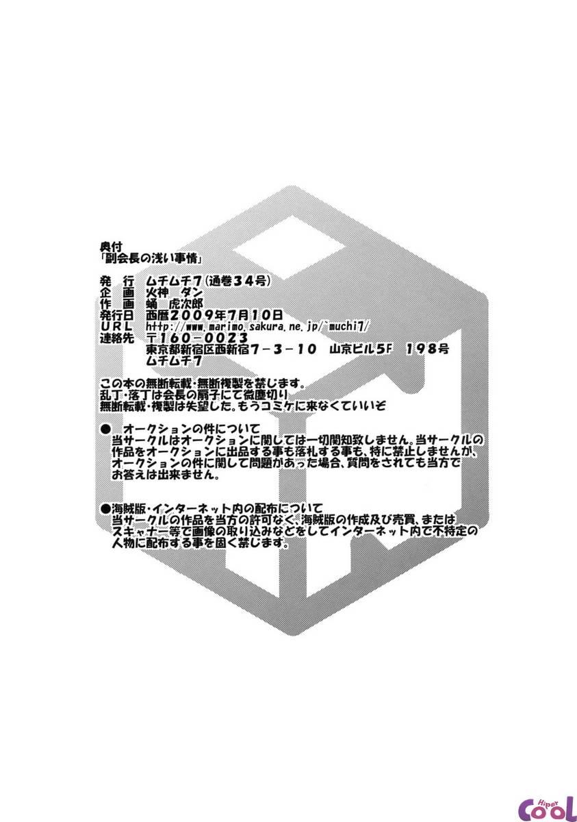 Fukukaichou no Asai Jijou