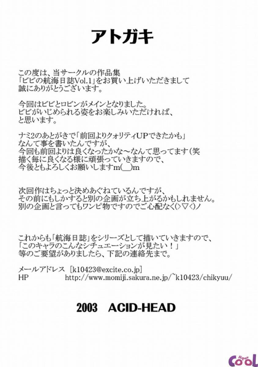 Vivi no Koukai Nisshi Vol. 1