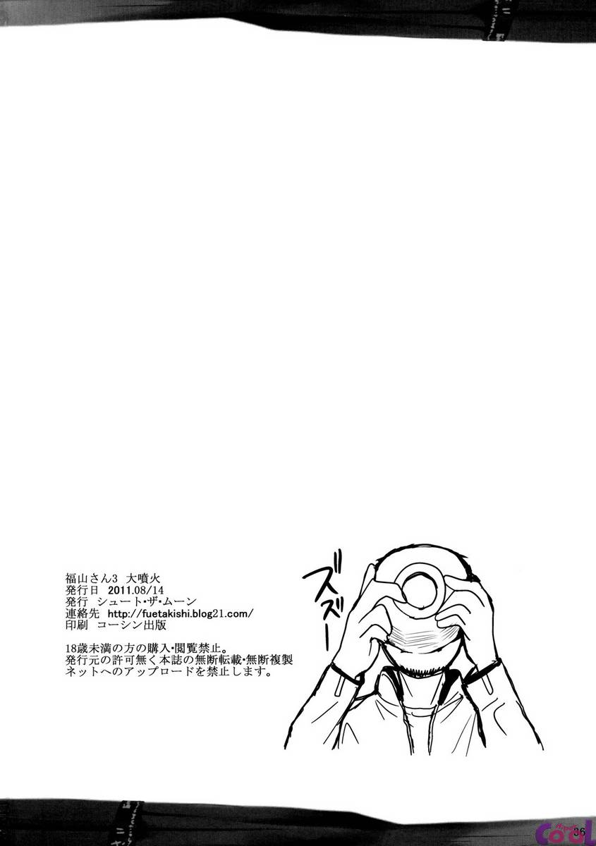 Fukuyama-san 3 Daifunka