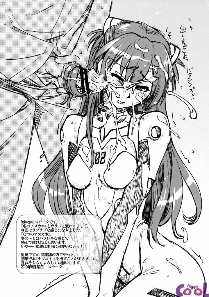 Natsu no Asuka bon