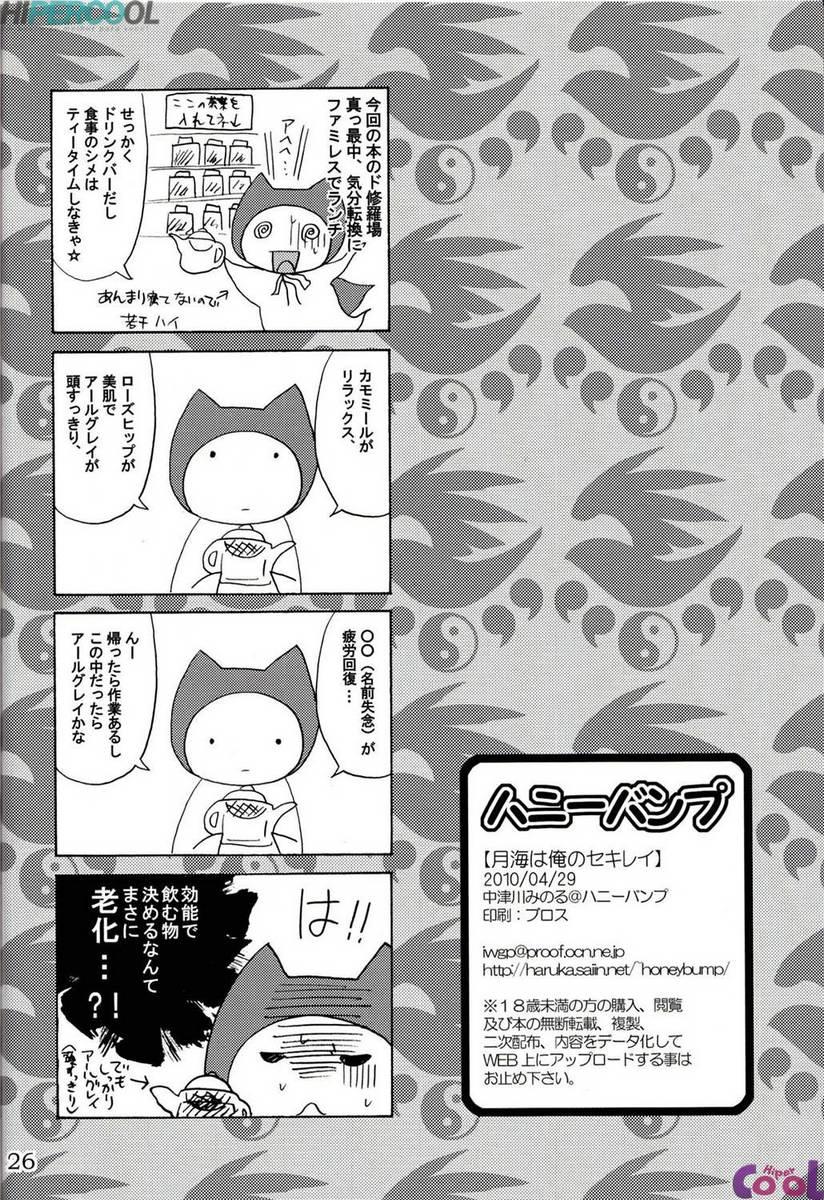 Tsukiumi wa Ore no Sekirei