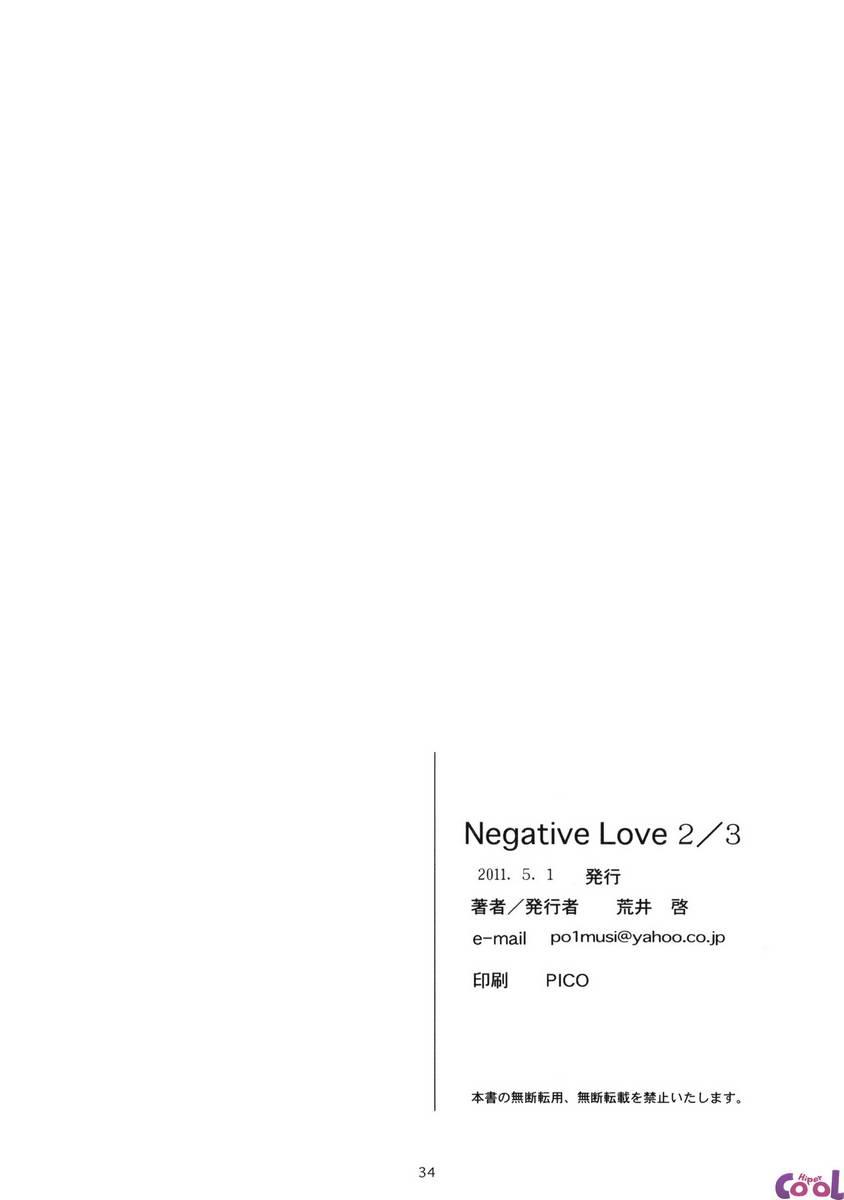 Negative Love 2
